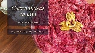 ОЧЕНЬ вкусный СВЕКОЛЬНЫЙ САЛАТ с грецкими орехами, чесноком и домашним майонезом | салат из свеклы