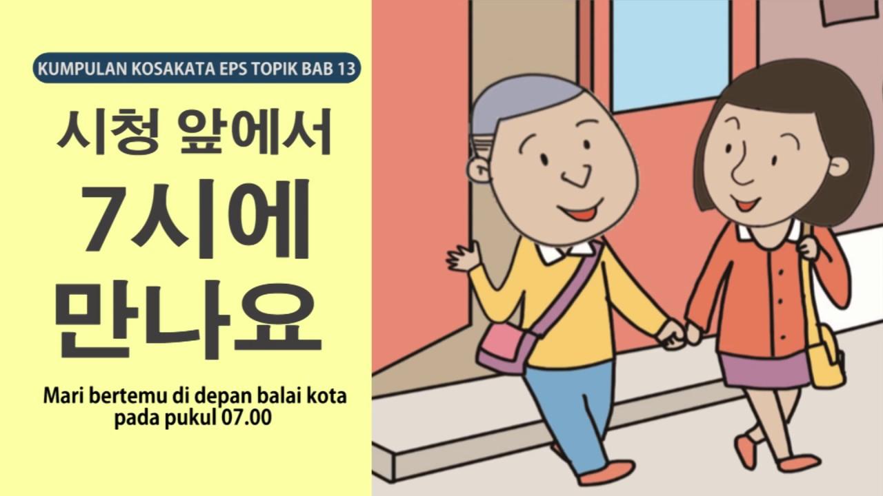Kuis Kumpulan Kosakata Bahasa Korea - 13과 - YouTube