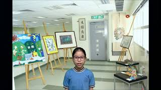 Publication Date: 2019-09-04 | Video Title: 東華三院王余家潔紀念小學--賞藝廊