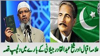 Video Dr Zakir Naik Urdu Speech - Peace TV {Story of Allama Iqbal & Imam Bukhari }Islamic speech in Hindi download MP3, 3GP, MP4, WEBM, AVI, FLV Januari 2018