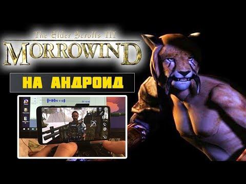 УСТАНОВКА И ОБЗОР THE ELDER SCROLLS 3: MORROWIND С ПК НА АНДРОИД