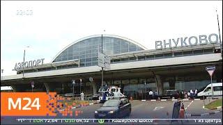 Смотреть видео 22 рейса задержали и отменили из-за нелетной погоды - Москва 24 онлайн