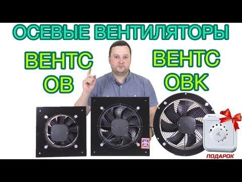 ВЕНТС ОВ / ВЕНТС ОВК - осевые вытяжные вентиляторы
