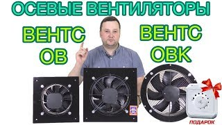 Осевые вентиляторы ВЕНТС ОВ, ВЕНТС ОВК