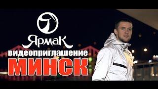 ЯрмаК - Минск 3.06 (Видеоприглашение)
