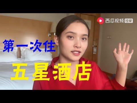 上海五星级酒店出售_【湘妹小北】小北第一次在上海住五星级酒店,一晚睡掉1000块 ...