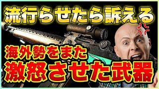 【COD:BOCW】海外勢が「流行らせるな!!訴えるぞ!!」とブチギレさせた武器【WARZONE/ラビハン実況】