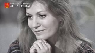 Анна Герман  - Опустела без тебя земля