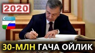 ПРЕЗИДЕНТ ФАРМОНИ -30-МЛН ОЙЛИЙ -ПУЛЛИ ЙУЛЛАР