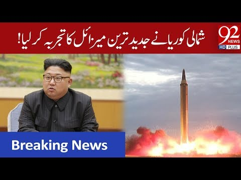 North Korea did test the super large multiple rocket launcher | 92NewsHD