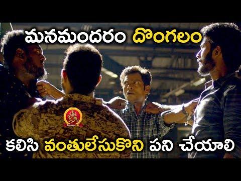 మనమందరం దొంగలం కలిసి వంతులేసుకొని పని చేయాలి - 2018 Telugu Movies - Needi Naadi Okate Zindagi Movie