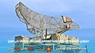 تبادل معلومات رادارية بين الاردن و روسيا واسرائيل للطلعات الجوية في سوريا