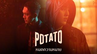 หมดความหมาย - POTATO「Official MV」