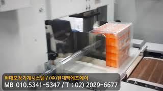 수축포장기계  제약카톤 스태킹 번들포장 & 음료…