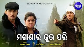 Priya Lo - Mashani Ra Jui Pari - Superhit Sad Album Songମଶାଣୀର ଜୁଇ ପରି | Kumar Bapi |Sidharth Music