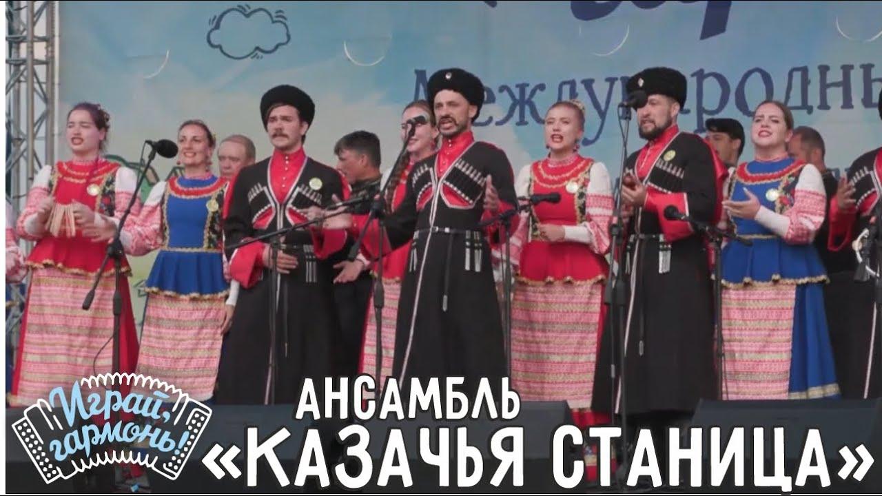 Играй, гармонь! | Ансамбль «Казачья станица» (г. Москва) | Казаки-сибиряки