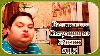 Различные Ситуации из Жизни #115 - Обзор Лоджии в Квартире После Ремонта от Дмитрия Невзорова!