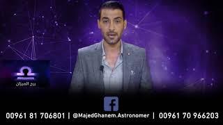 الحلقة 28: الأبراج مع عالم الفلك مجد غانم -  13 آب ٢٠١٨