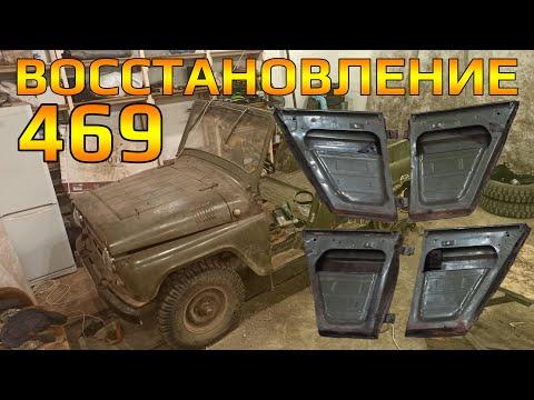 Восстановление дверей УАЗ