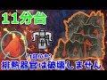 【MHW】歴戦王ゾラ・マグダラオス 11分台 ソロ【ヘビィボウガン】