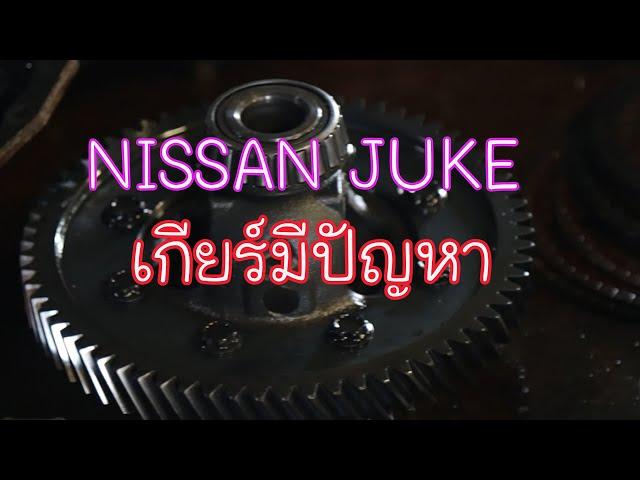 เกียร์ NISSAN Juke มีปัญหาปรึกษาได้