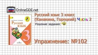 Скачать Упражнение 102 Русский язык 3 класс Канакина Горецкий Часть 2
