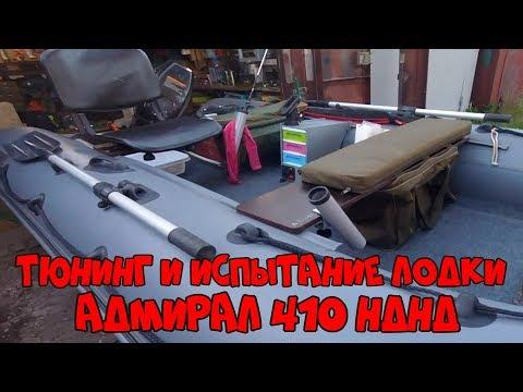 Тюнинг и испытание лодки пвх Адмирал 410 нднд