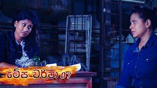 Megha Warsha   Episode 07 - (2021-03-12)   ITN Thumbnail