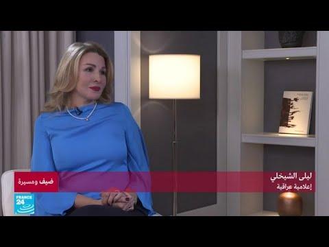 الإعلامية العراقية ليلى الشيخلي  - نشر قبل 1 ساعة