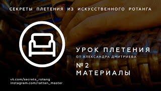 ОНЛАЙН КУРСЫ ПЛЕТЕНИЯ МЕБЕЛИ | ИНСТРУМЕНТЫ И МАТЕРИАЛЫ | секреты плетения