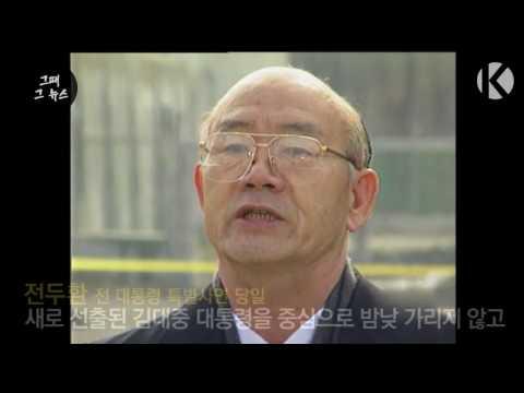 """[그때 그 뉴스] """"전두환·노태우 사면복권""""…전두환 석방"""