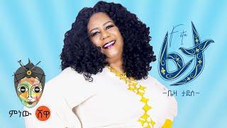 에티오피아 음악 : Beza Tadesse (Feta) Beza Tadesse-New Ethiopian Music 2021 (Official Video)