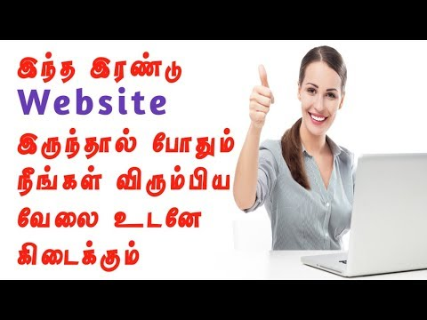 Best Job Search Website | BEST OPPORTUNITY FOR YOUR CAREER | YOU MA TUBE | TAMIL