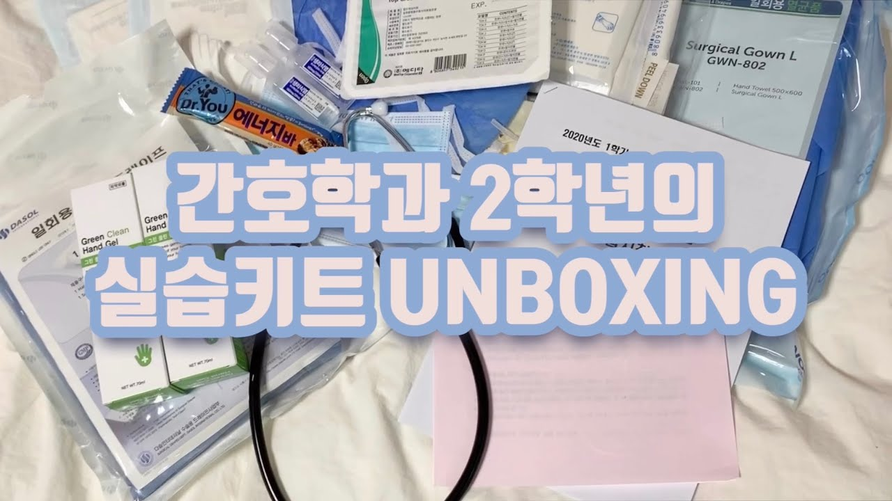 [UNBOXING] 💉간호학과 2학년의 실습키트 언박싱📦 | 청진기 조립하기 | 기본간호학 실습용품