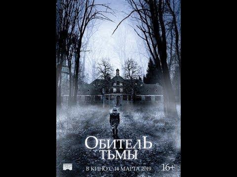 Обитель тьмы — Русский трейлер 2019