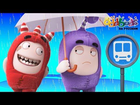 Чуддики | У Природы Нет Плохой Погоды | Смешные мультики для детей