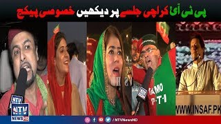Special Reoprt on PTI Karachi Jalsa 12 May 2018   NTV News HD