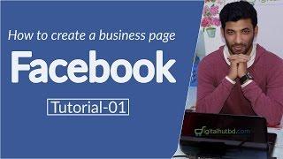 كيفية إنشاء Facebook العمل   منظم على الإنترنت   F-التجارة   Facebook الأعمال