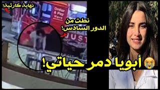 ميار فتاة سيتيي ستارز تترك رسالة لكل أب وأم بعد وفـــاتها بسبب والدها - مذيع مصر