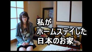 外国人「日本の文化には惚れ惚れ」 私がホームステイした日本のお家はこ...