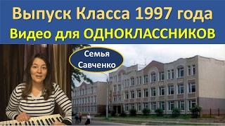 Для моих одноклассников Выпуск Класса 1997 Школа №1 г. Рыбинск Лидия Савченко