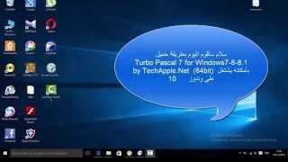 طريقة تحميل Turbo Pascal 7 for Windows7-8-8.1 by TechApple.Net