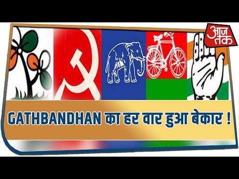 Gathbandhan का हर वार हुआ बेकार !