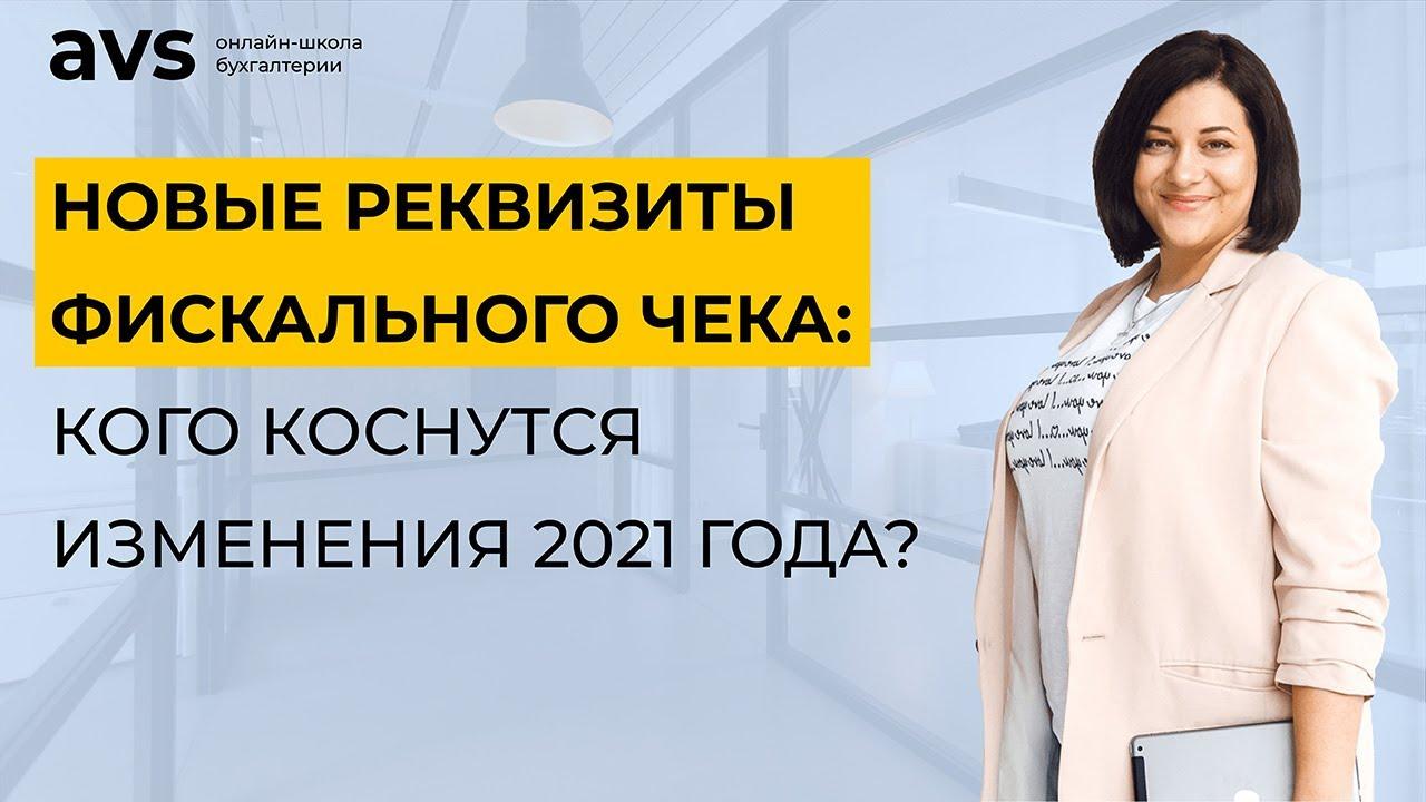 Новые реквизиты фискального чека: кого коснутся изменения 2021 года?