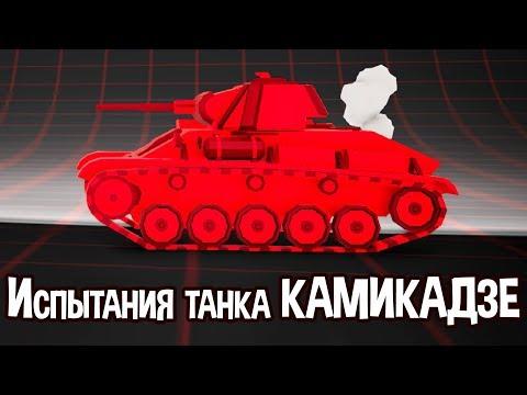 Испытания танка КАМИКАДЗЕ ! ( Total Tank Simulator )