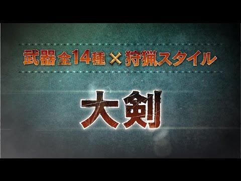 【大剣】MHクロス武器紹介動画