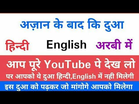 Full Download] Azaan Ke Baad Ki Dua Hindi English Aur Arbic