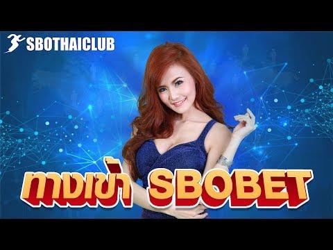 ทางเข้า SBOBET แอดไลน์ไอดี @YOYOSBOTHAI เพื่อสอบถามเพิ่มเติม