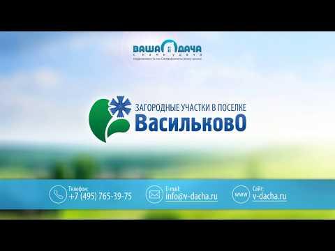 Участки по Симферопольскому шоссе. Заокский район Тульской области. Эко-поселок Васильково.