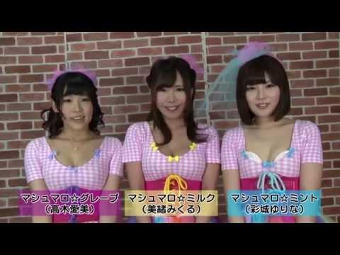アダルト放送大賞 2015 新人女優賞 純愛☆妹アイドル マシュマロ3D